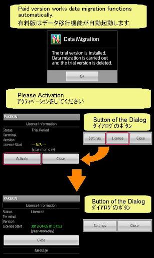 パケ禁宣言 MobileDataLimiter 有料版