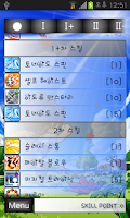 Screenshot of 메이플 듀얼블레이드 스킬트리