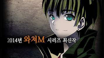 Screenshot of 와쳐 M2 intro