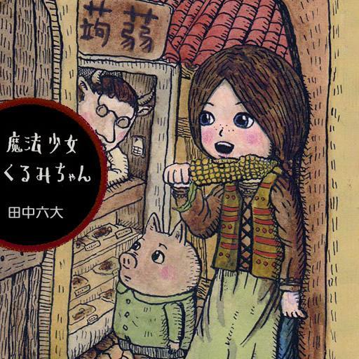 魔法少女くるみちゃん / 田中六大 漫畫 App LOGO-APP試玩