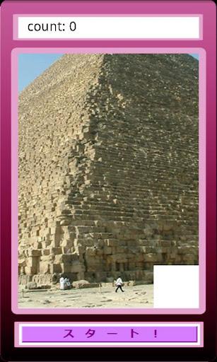 ピラミッドパズル