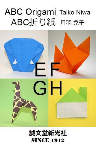 ABC Origami 2 EFGH