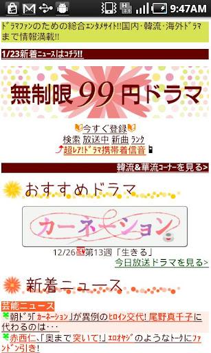 無制限99円ドラマ