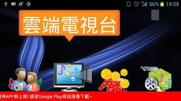 Screenshot of GoingTV雲端智慧生活網