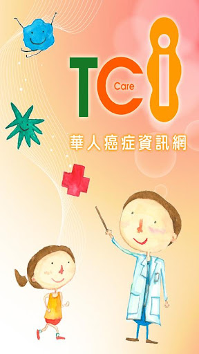 TCI華人癌症資訊網