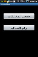 Screenshot of مخالفات مرورية