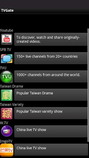 TV Gate - 隨行電視