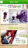 Screenshot of 처음소리-임신,임산부,육아,어플,커뮤니티,초음파동영상