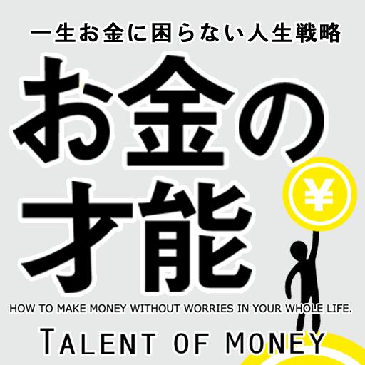 お金の才能 LOGO-APP點子