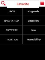Screenshot of English Hebrew Dictionary