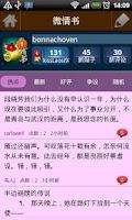 Screenshot of 微情书