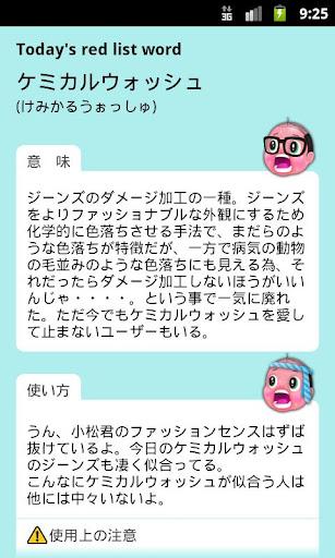 【免費娛樂App】斎藤しご郎(48)-APP點子