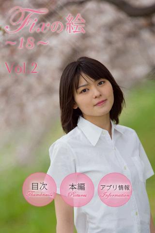 矢島舞美写真集「Fixの絵 ~18~ Vol.2」