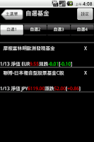 Screenshot of 鉅亨基金