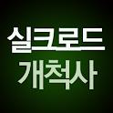 역사의 터닝포인트 실크로드 개척사 icon