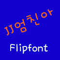JJmamaboy™ Korean Flipfont icon