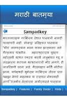 Screenshot of Marathi News