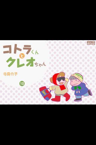 コトラくんとクレオちゃん 第10集