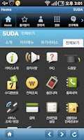 Screenshot of 수다폰 <SUDA Phone>