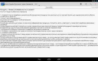 Screenshot of Про захист прав споживачів