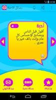 Screenshot of رسائل ومسجات