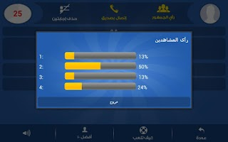 Screenshot of أربح كنزك