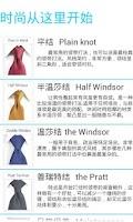 Screenshot of 打领带