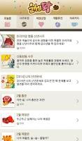 Screenshot of 운세팡 (신년운세,사주,궁합,무료운세)