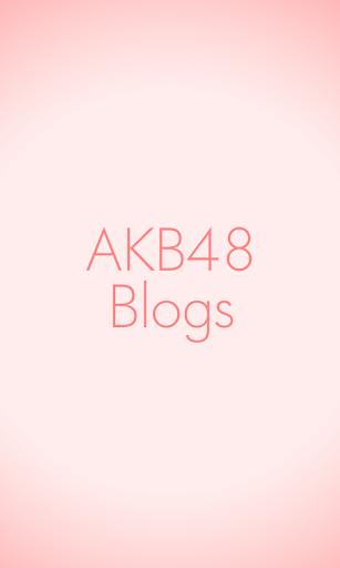 AKB48ブログ