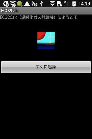 エコ電卓 ECO2Calc