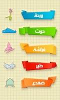 Screenshot of العاب ورقية