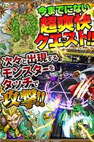 Screenshot of ドラゴンストライク【無料ゲームRPG】