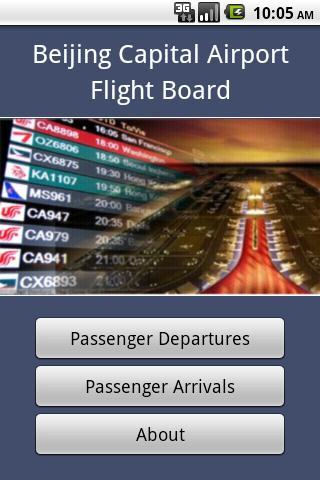 北京首都机场航班动态