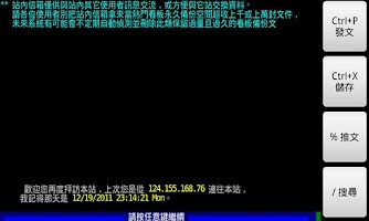 Screenshot of KeyboardTerm: 單手上bbs的好工具