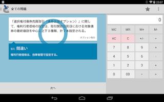 Screenshot of どこトレ 証券外務員一種