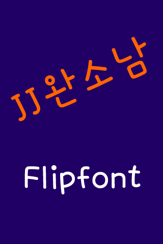 JJ완소남™ 한국어 Flipfont