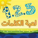 1.2.3 Sun Arabic Words Game icon