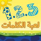 1.2.3 Sun Arabic Words Game icon