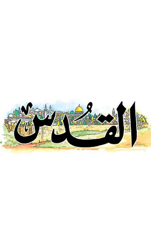 Al Quds mobile