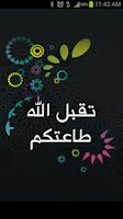 Screenshot of زين الشهور