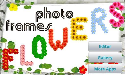 花卉圖片幀