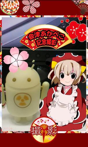 玩娛樂App|会津あかべこキャラカメラ免費|APP試玩