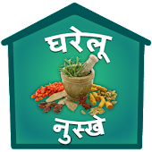Free Ayurvedic Gharelu Nuskhe APK for Windows 8