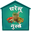 Free Download Ayurvedic Gharelu Nuskhe APK for Samsung
