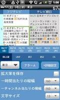 Screenshot of テレビ欄