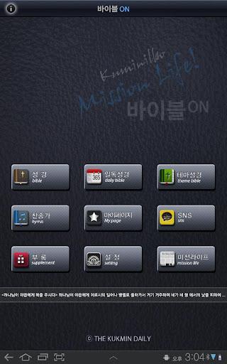 바이블온 성경찬송 갤럭시탭 10.1