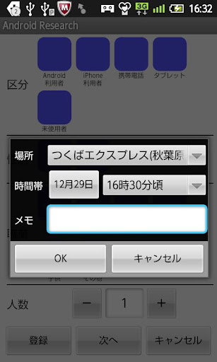 AndroidResearch