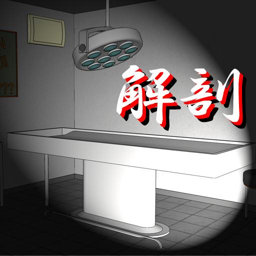 解剖【体験版】 LOGO-APP點子