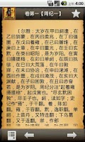 Screenshot of 资治通鉴