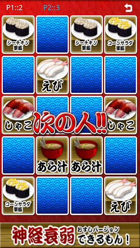 Concentration Sushi DX - screenshot